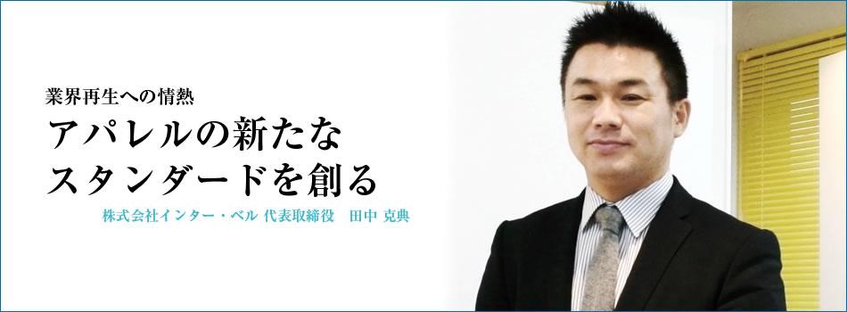 克典 田中 研究実績