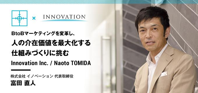 デジタル領域に新産業を生み出す、イノベーティブな組織の条件とは?