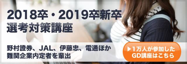 2018年・2019年新卒選考対策講座